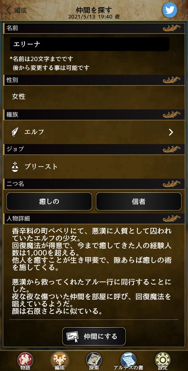 f:id:asamushi:20210514162334j:plain
