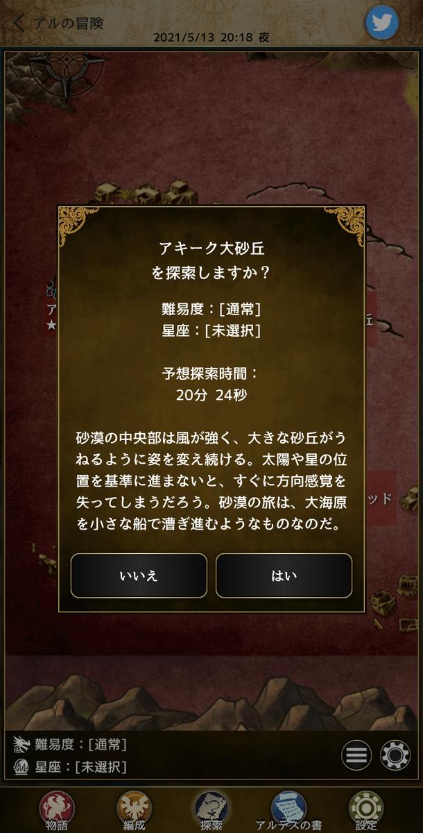 f:id:asamushi:20210514163629j:plain