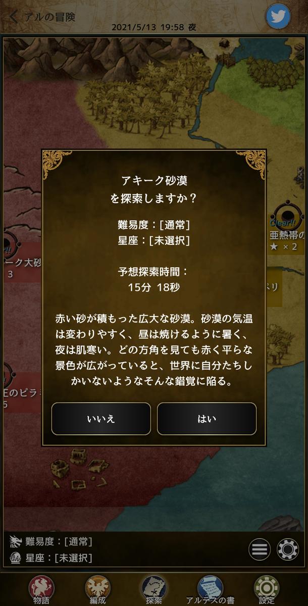 f:id:asamushi:20210514163831j:plain