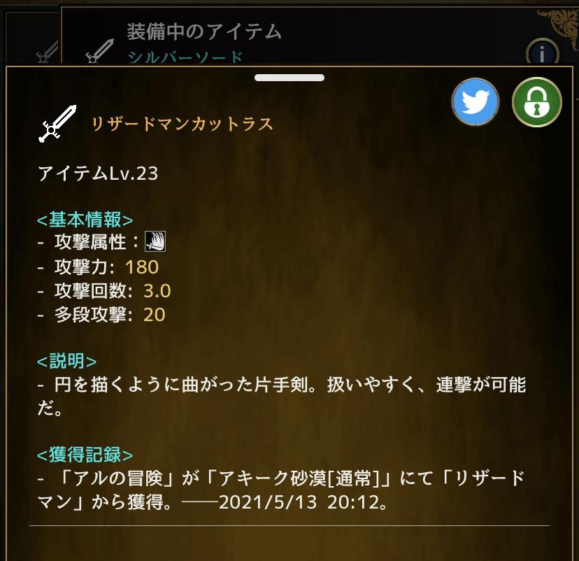 f:id:asamushi:20210517083934j:plain