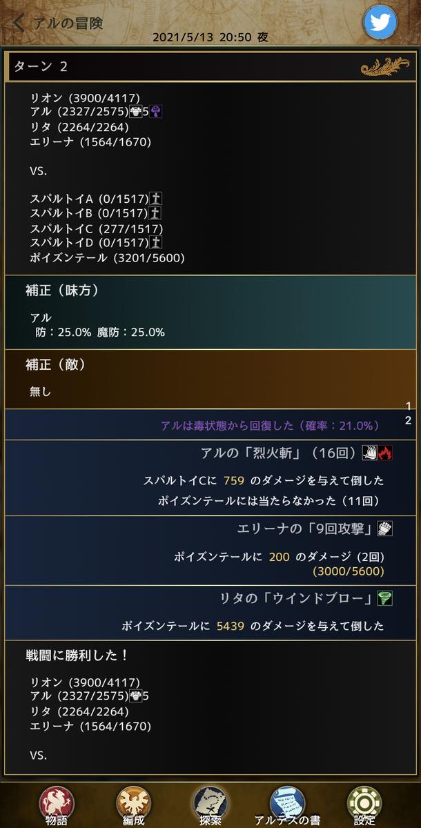 f:id:asamushi:20210517085423j:plain
