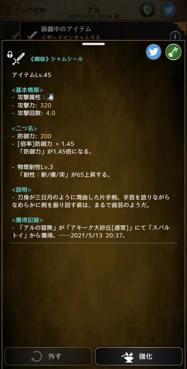 f:id:asamushi:20210517085514j:plain