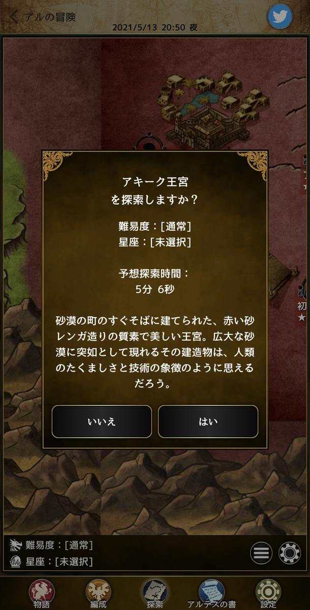 f:id:asamushi:20210517090927j:plain