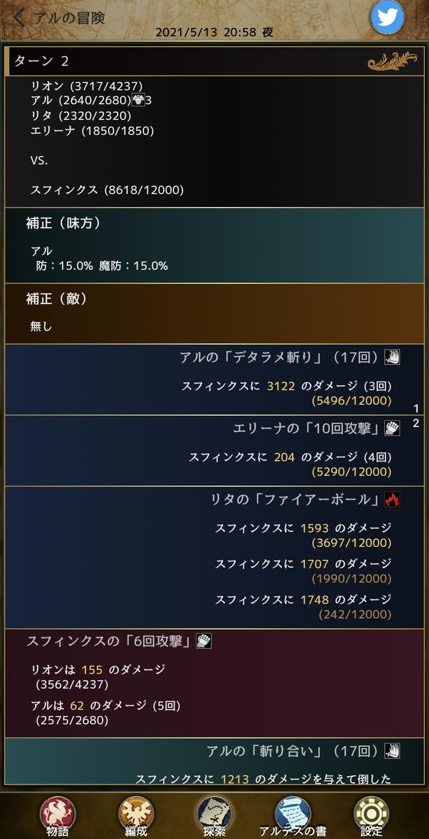 f:id:asamushi:20210517091022j:plain