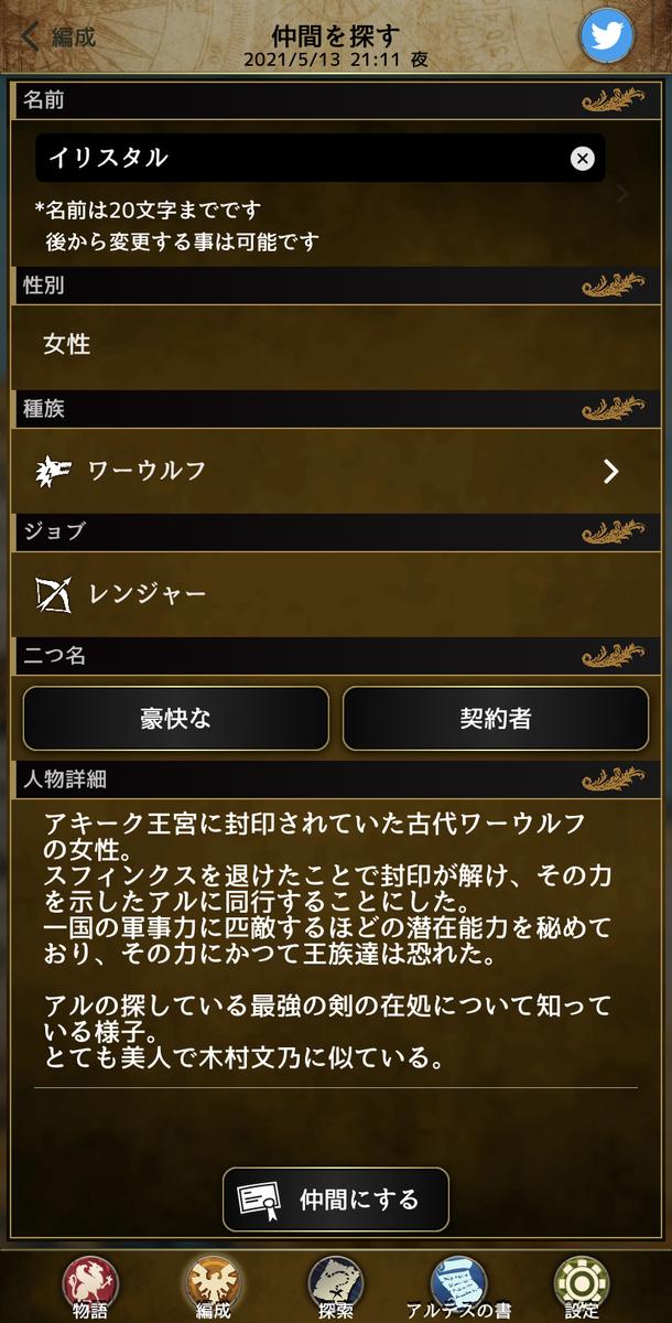 f:id:asamushi:20210517091838j:plain
