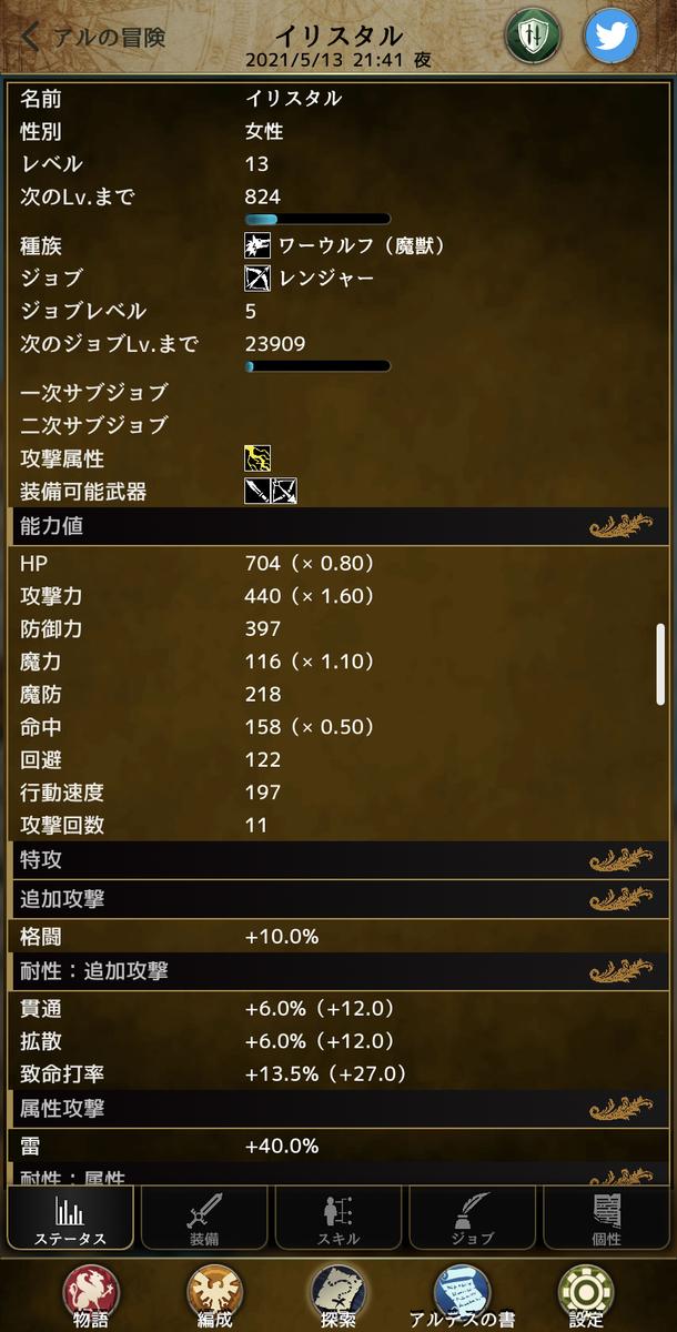 f:id:asamushi:20210517092615j:plain