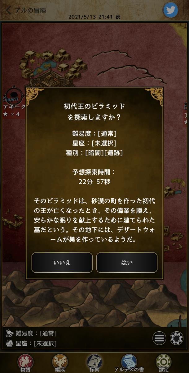 f:id:asamushi:20210517093104j:plain