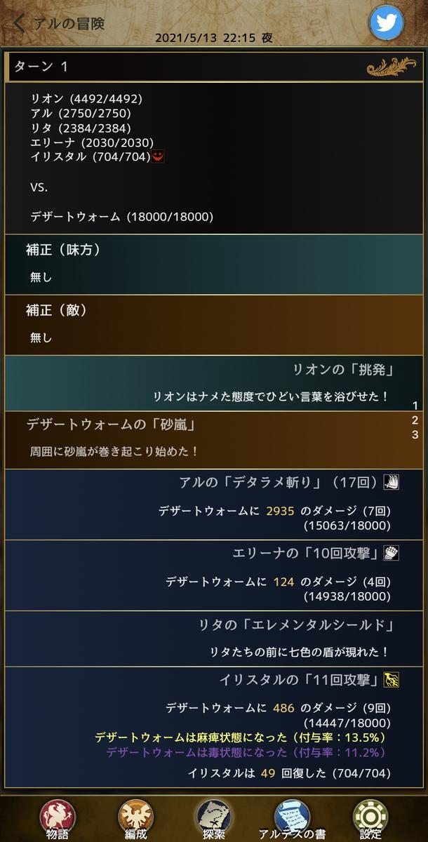 f:id:asamushi:20210517093243j:plain