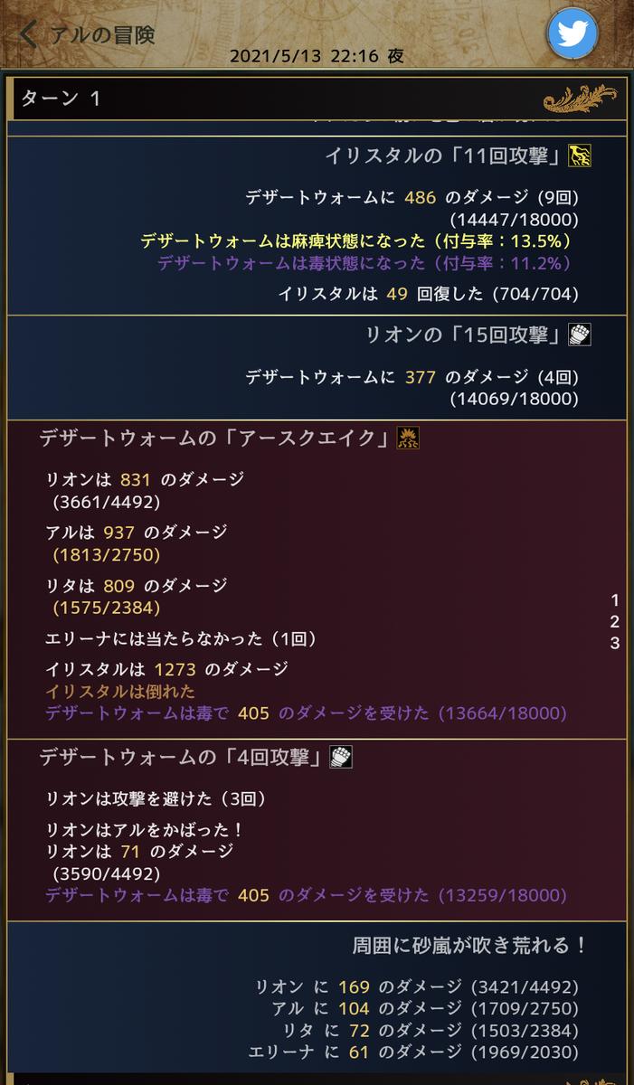 f:id:asamushi:20210517093316j:plain