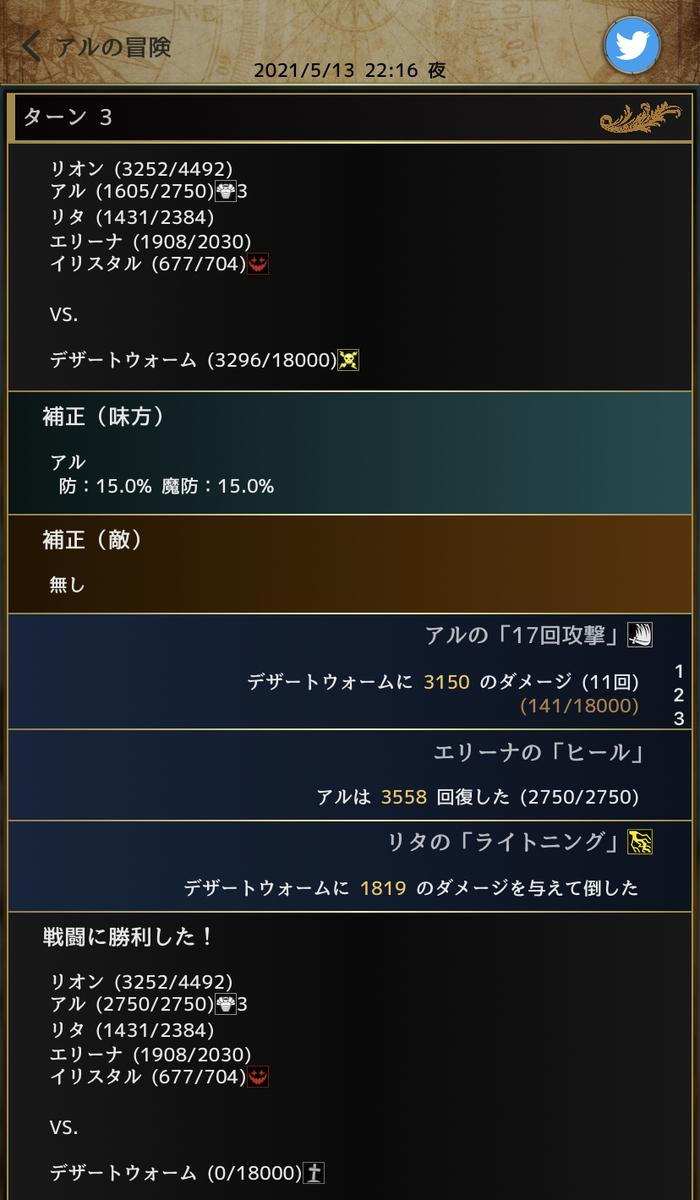 f:id:asamushi:20210517093403j:plain