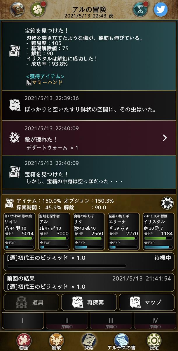 f:id:asamushi:20210517093427j:plain