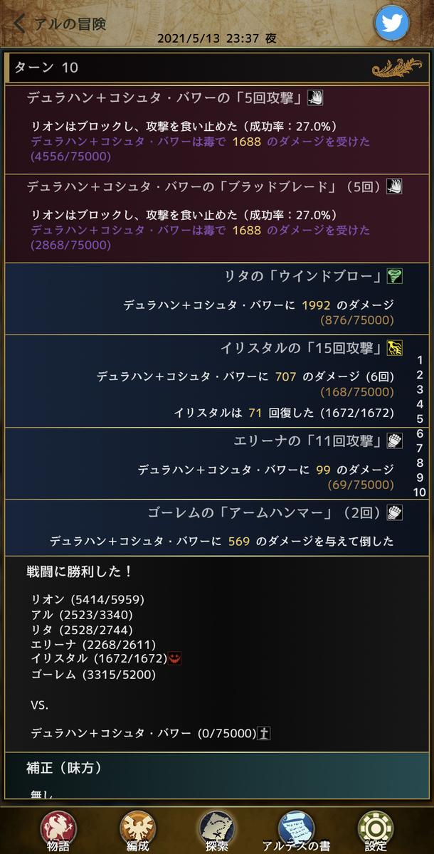 f:id:asamushi:20210517101830j:plain