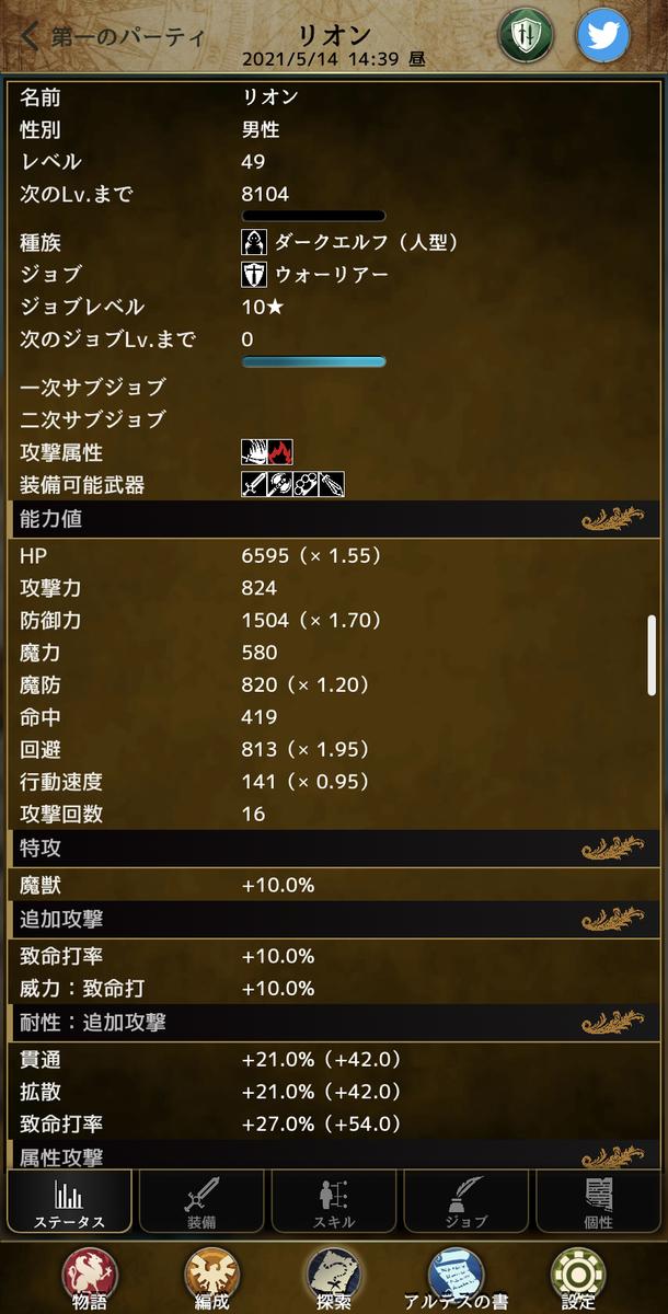 f:id:asamushi:20210517102305j:plain