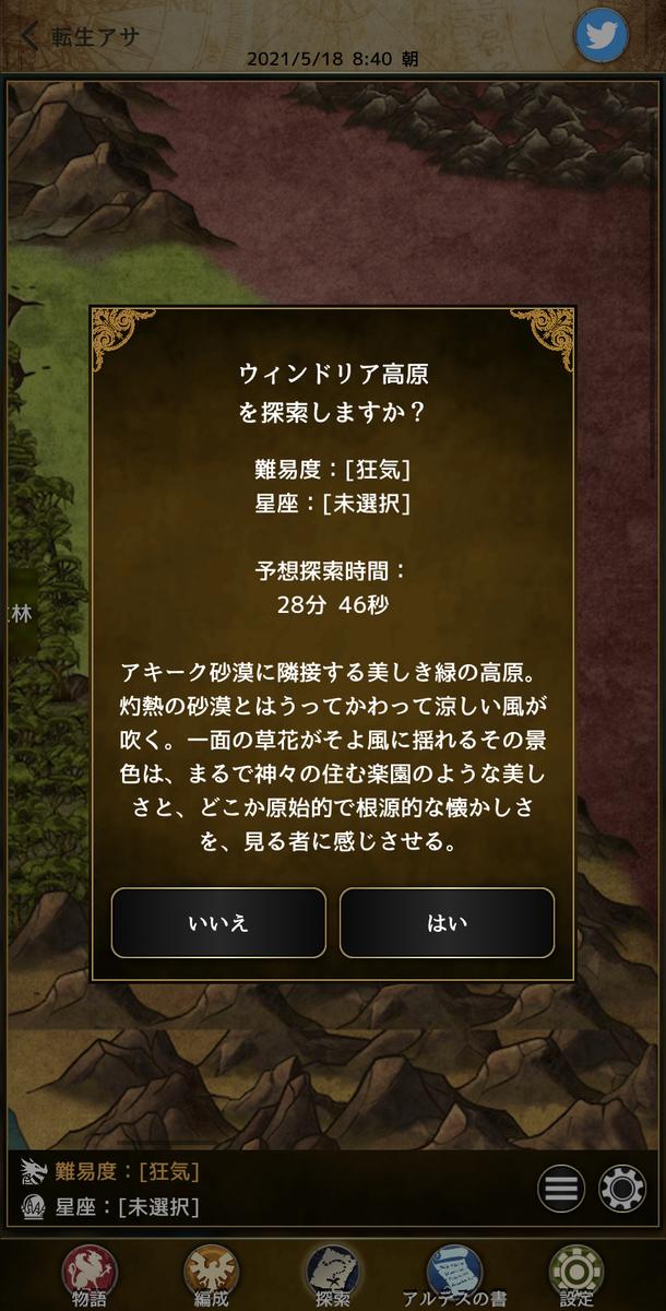 f:id:asamushi:20210518084459j:plain