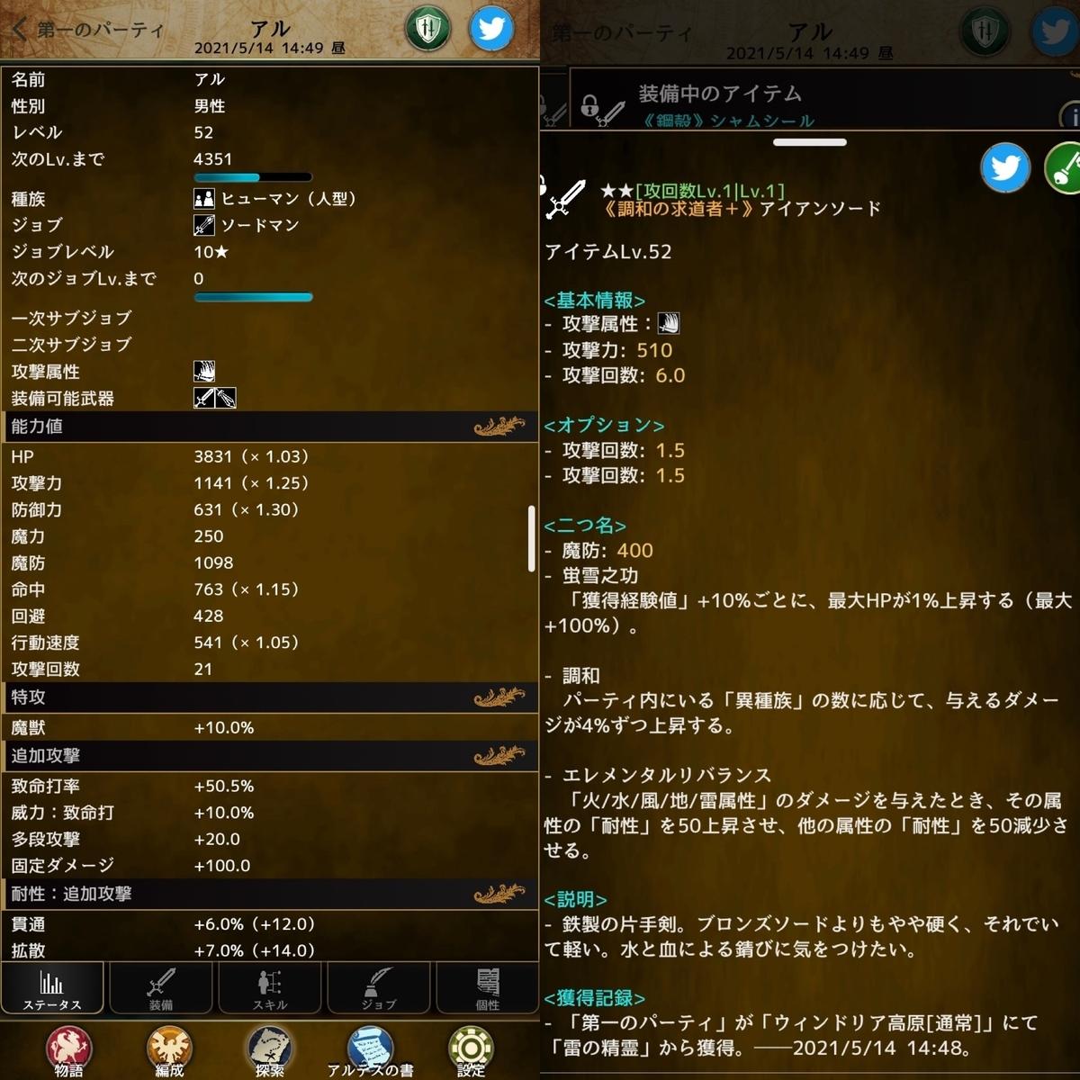 f:id:asamushi:20210518091007j:plain