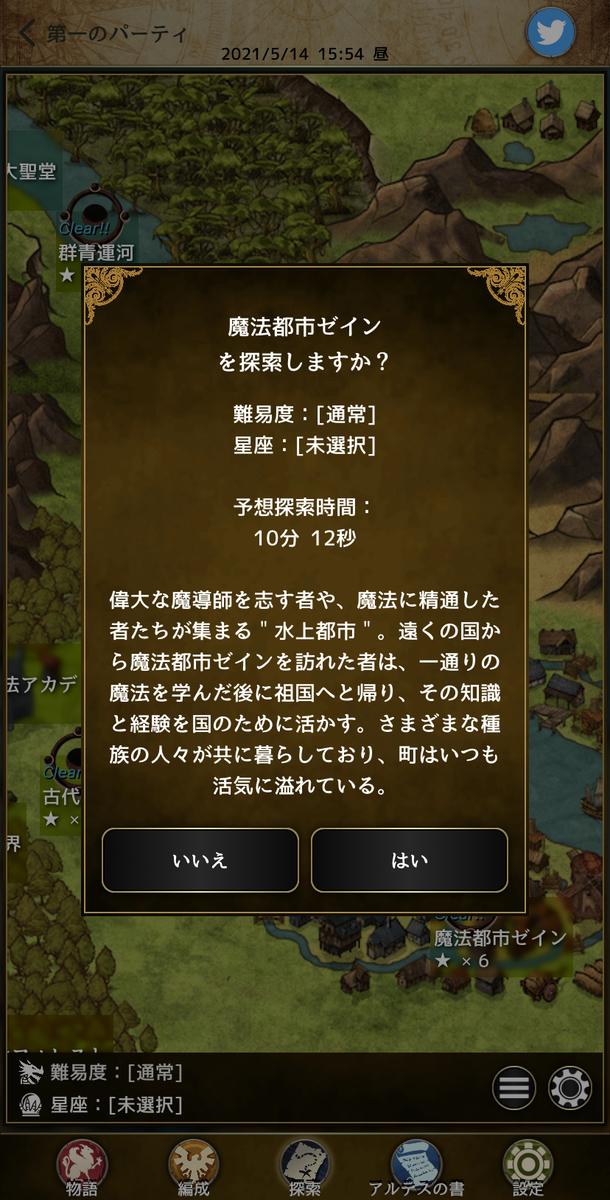 f:id:asamushi:20210518092638j:plain
