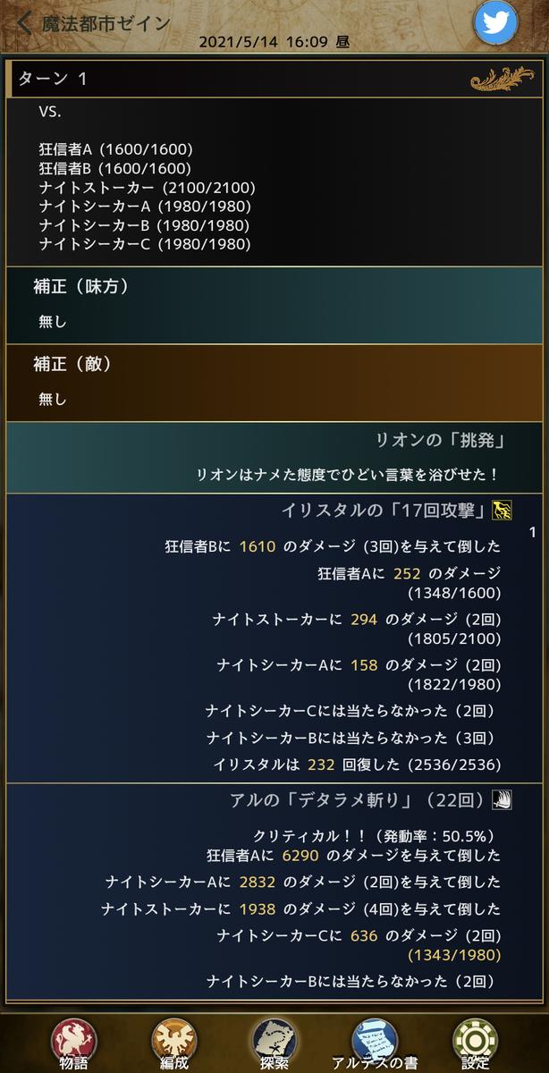 f:id:asamushi:20210518092929j:plain