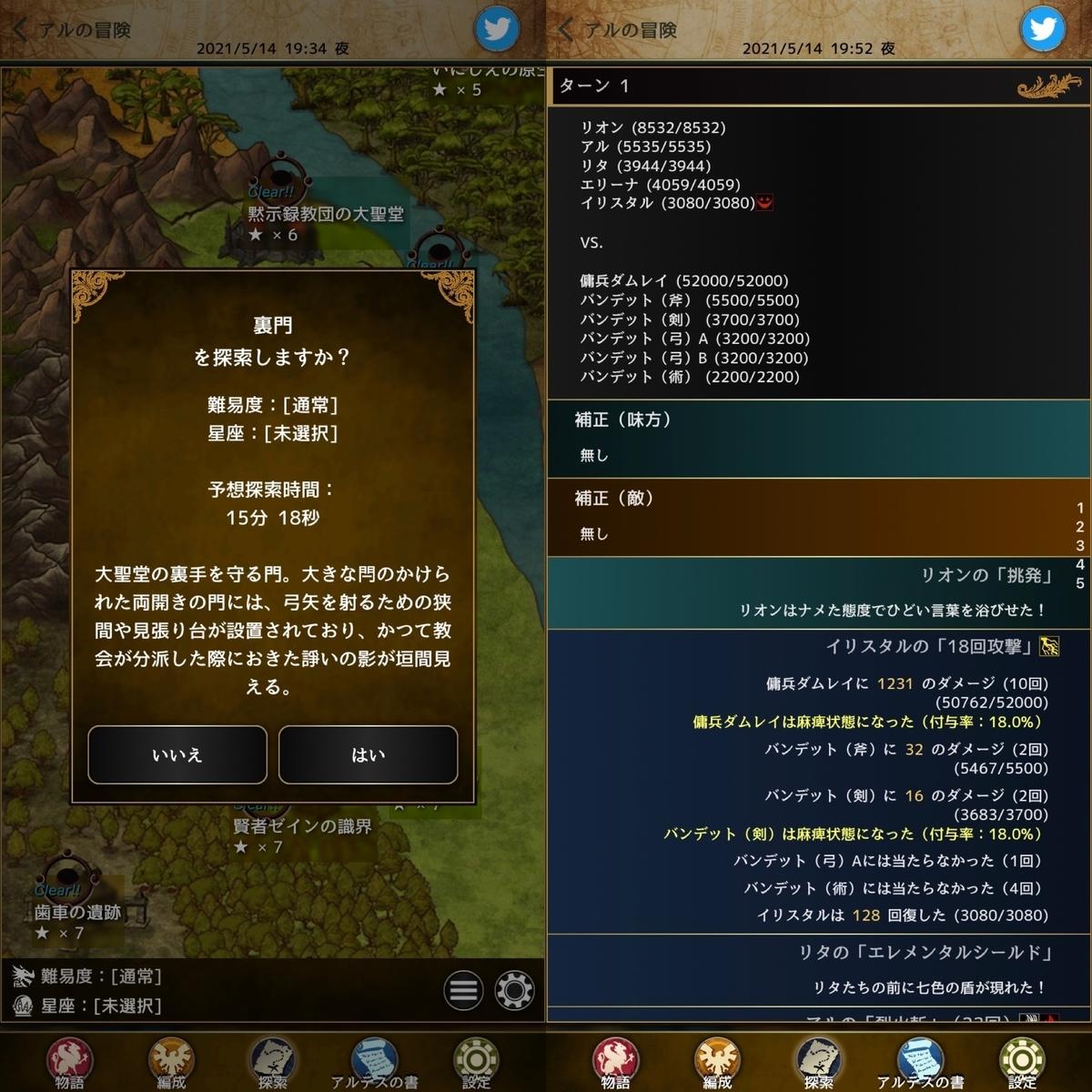 f:id:asamushi:20210519104340j:plain