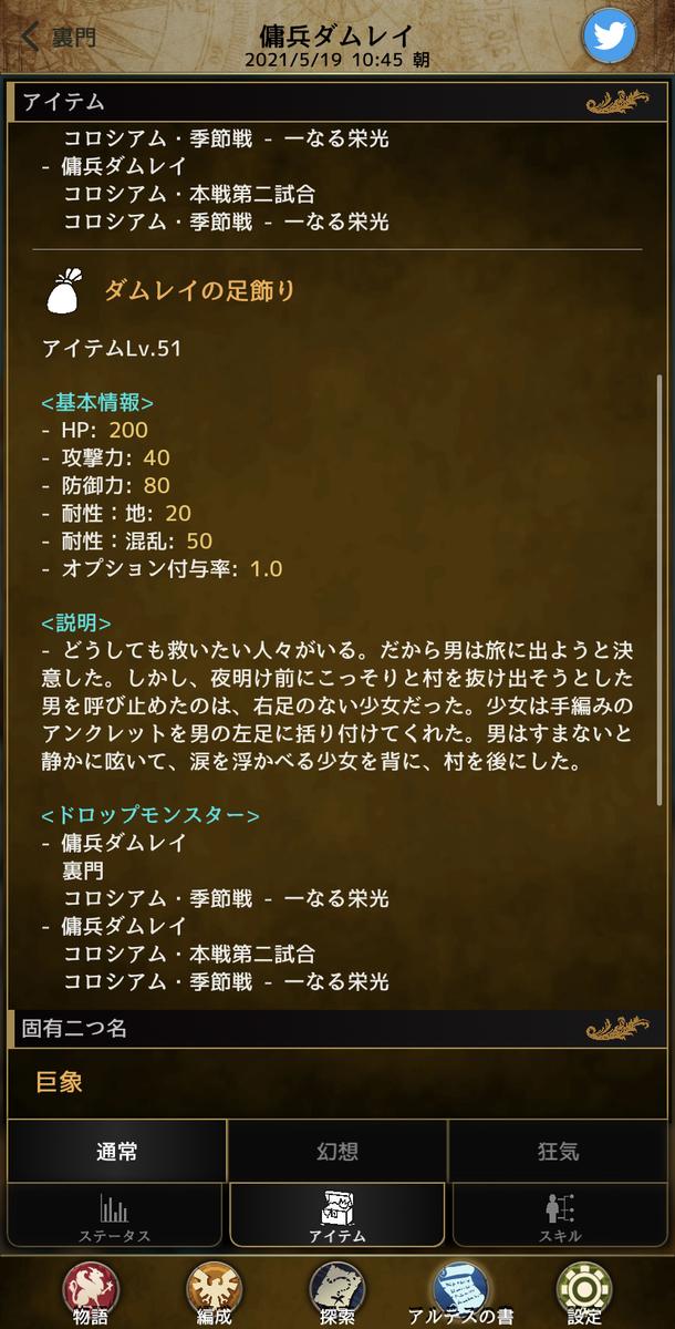 f:id:asamushi:20210519105815j:plain