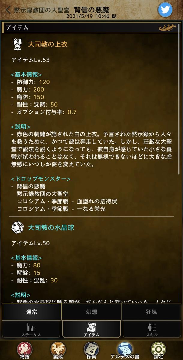 f:id:asamushi:20210519105913j:plain