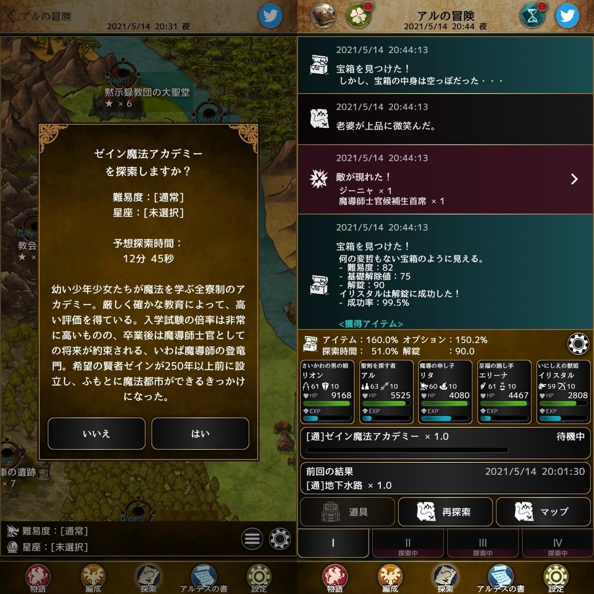 f:id:asamushi:20210519110343j:plain