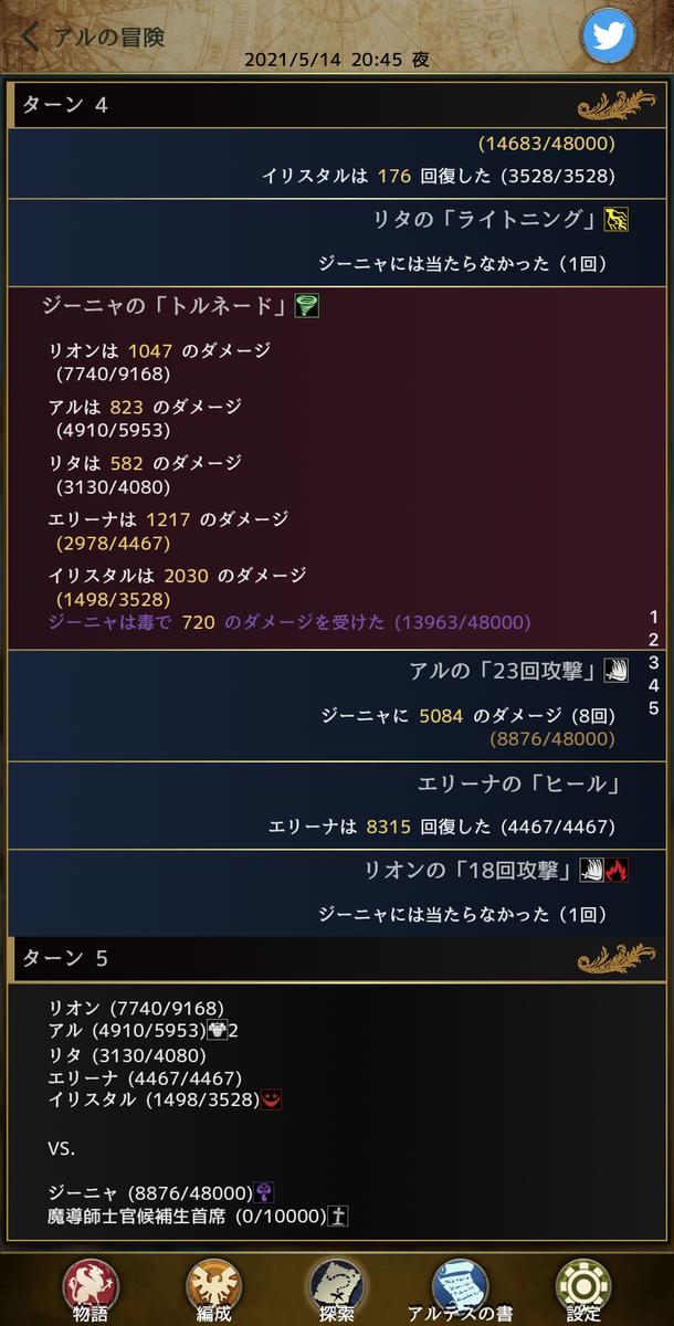 f:id:asamushi:20210519111521j:plain