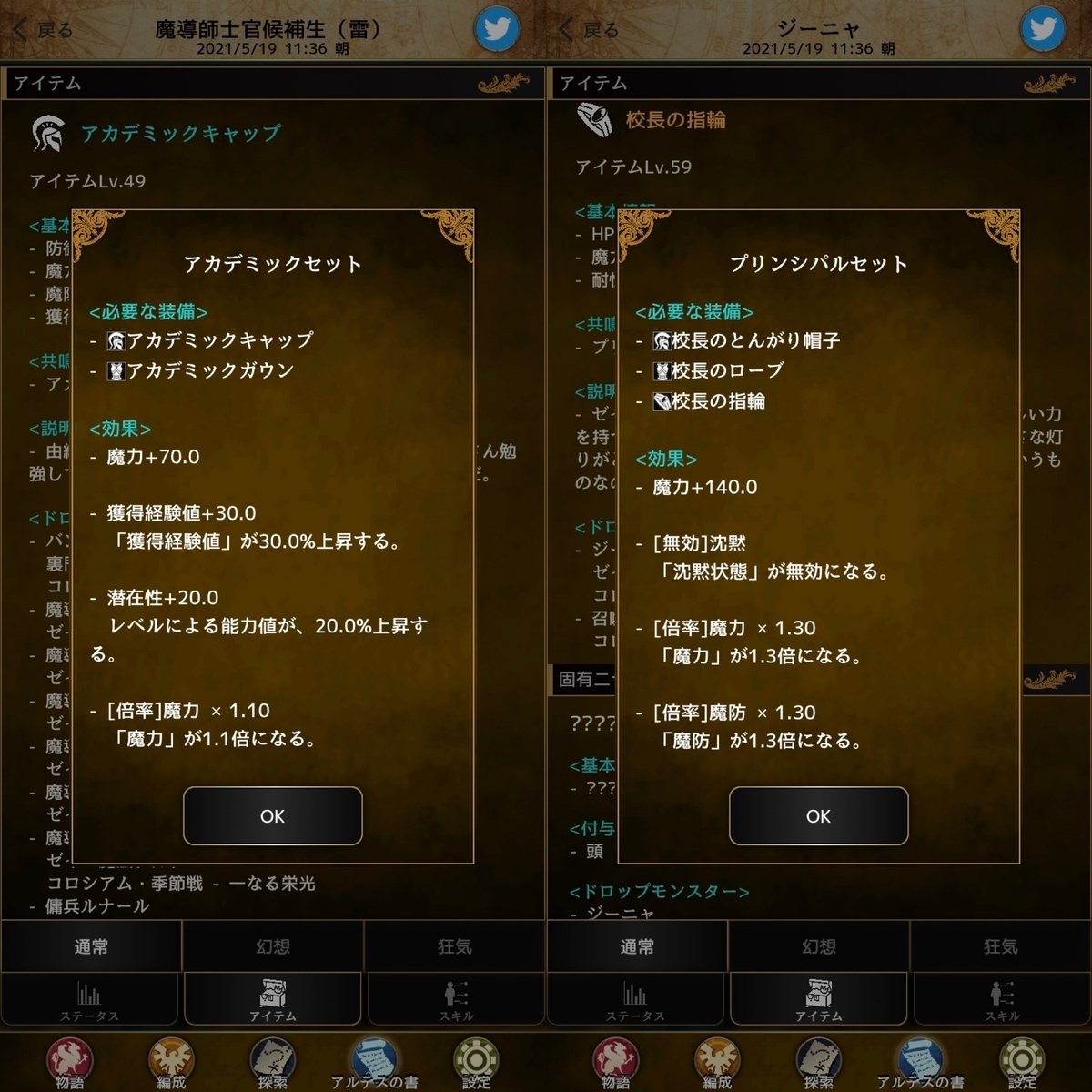 f:id:asamushi:20210519114621j:plain
