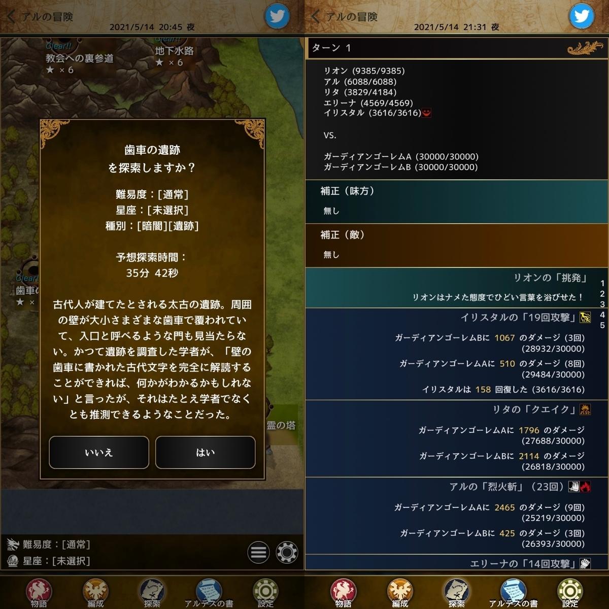 f:id:asamushi:20210519144920j:plain
