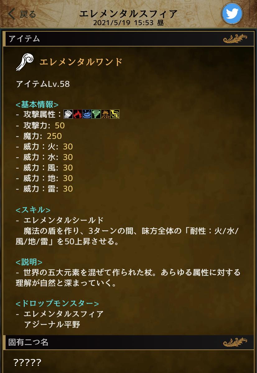 f:id:asamushi:20210519155451j:plain