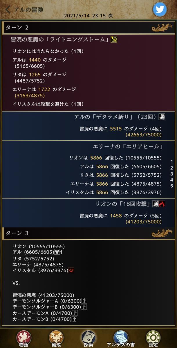 f:id:asamushi:20210519160544j:plain