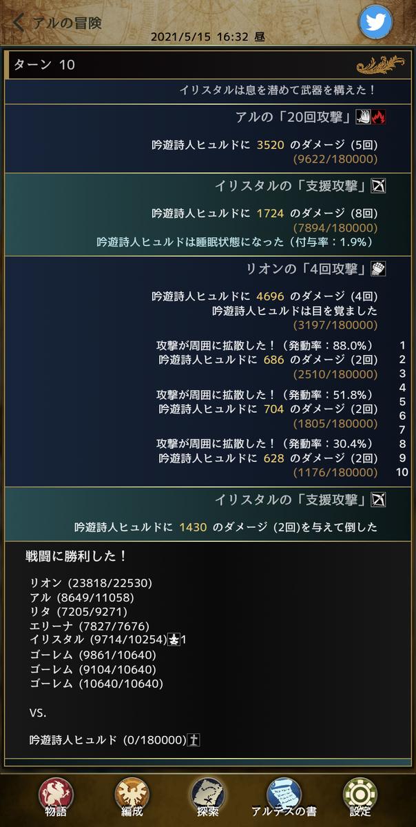 f:id:asamushi:20210519163025j:plain