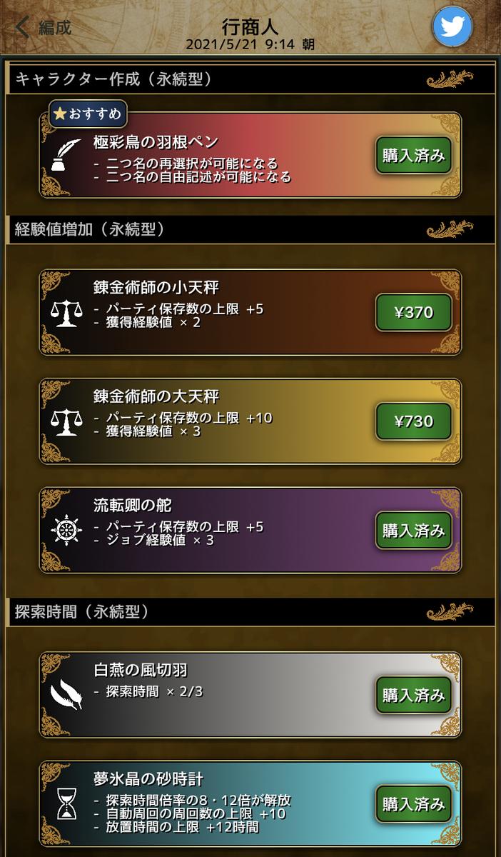 f:id:asamushi:20210521095102j:plain