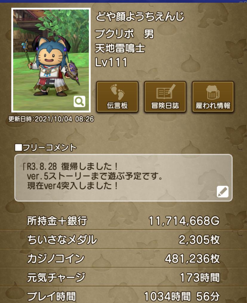 f:id:asamushi:20211004104839j:plain