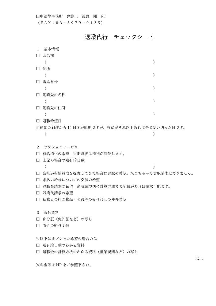 f:id:asano-lawyer:20200424161549j:plain