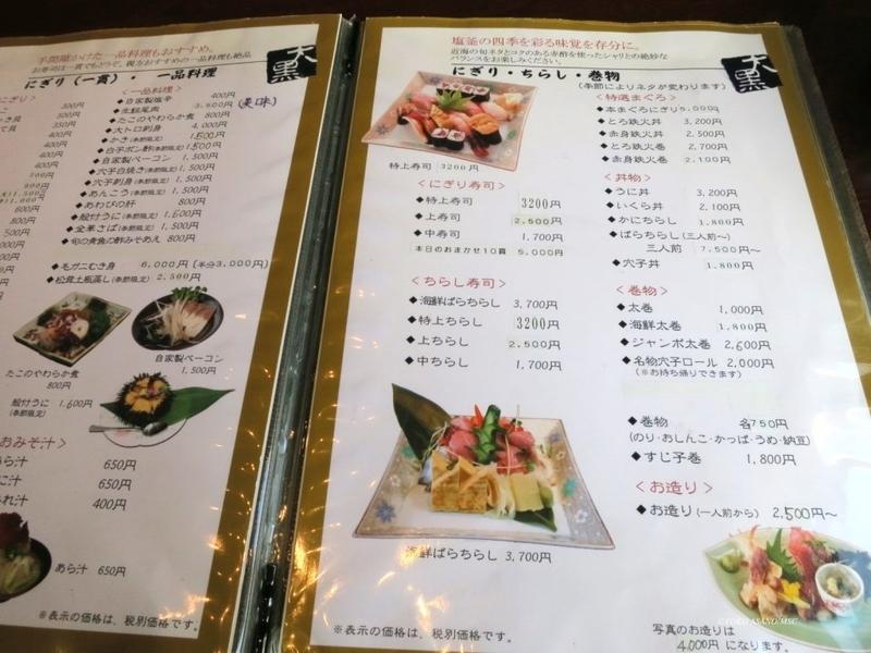 161112大黒寿司メニュー