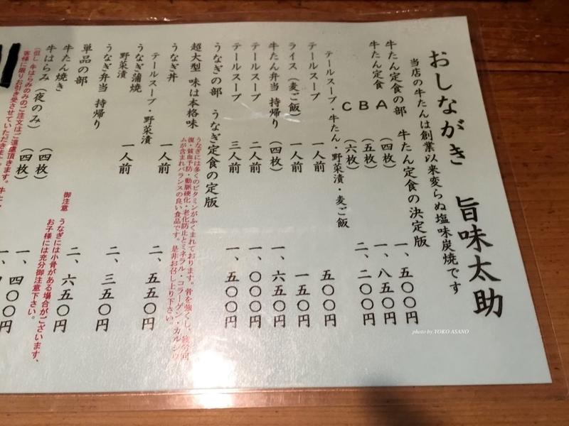 仙台「旨味 太助」メニュー