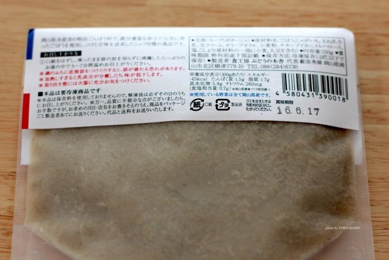 フレンチスープごんぼう2