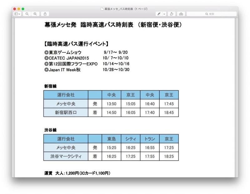 幕張メッセ_渋谷と新宿方面バス