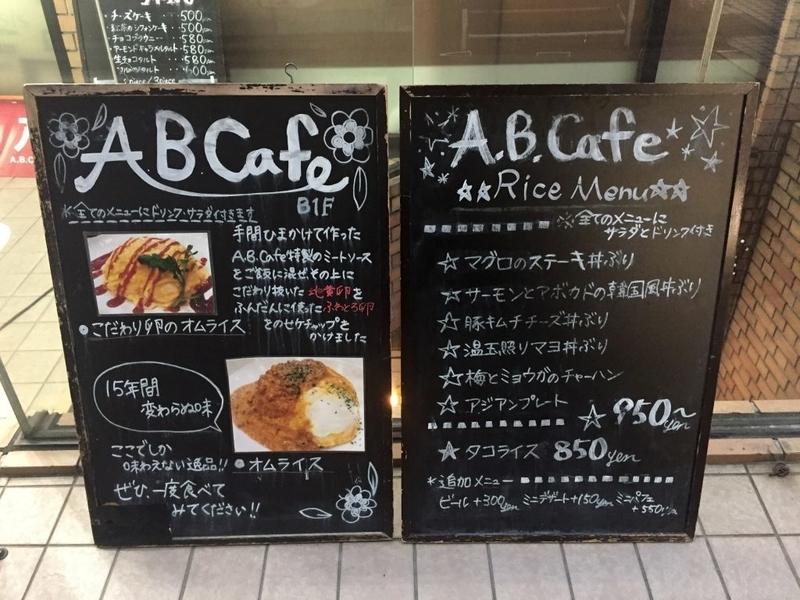 吉祥寺 ABCafe