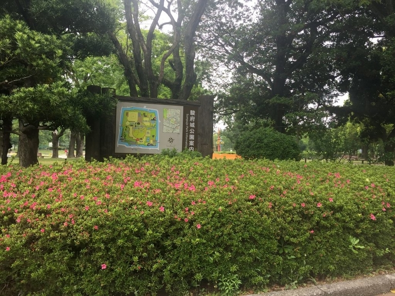 駿府城公園