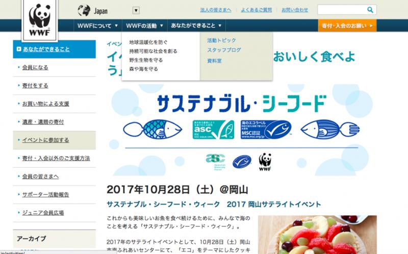 wwfジャパン岡山料理教室2017年10月