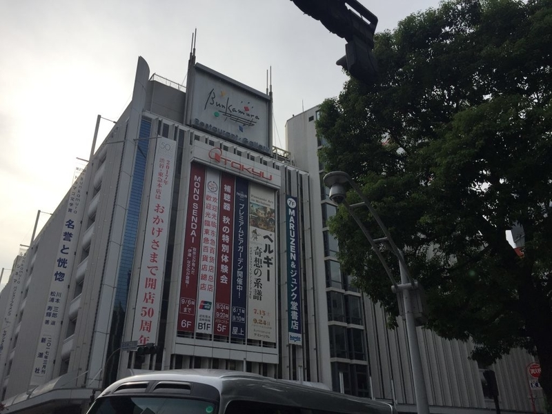 渋谷東急本店