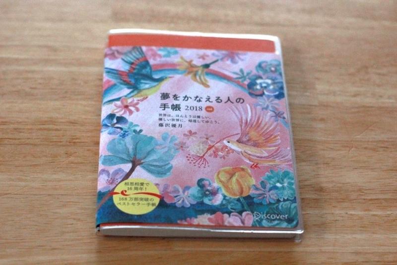 夢かな手帳2018