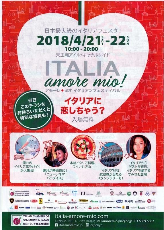 イタリア アモーレミオ2018