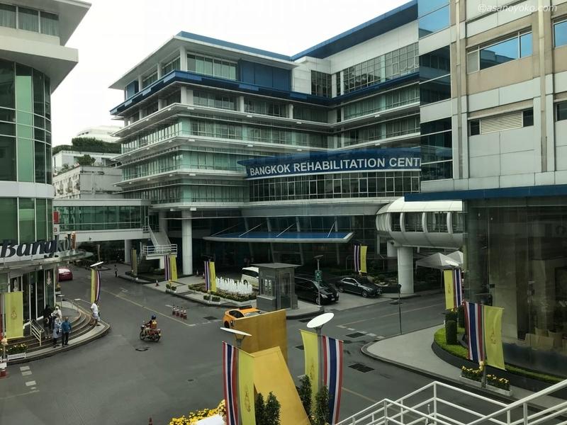 バンコク病院 リハビリセンター