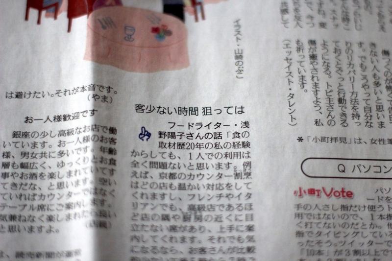 読売新聞 発言小町