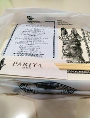 _pariya_131012