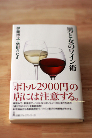 Winebook_1_150809