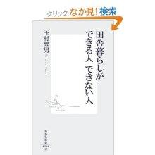 浅野陽子クッキングサロン-田舎暮らし