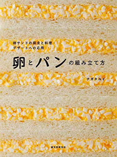 卵とパンの組み立て方: 卵サンドの探求と料理・デザートへの応用